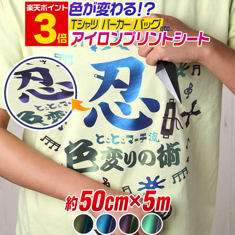 アイロンで簡単 子供も喜ぶ 角度によって色が変化 緑色 グリーン 青色 ブルー 紫色 パープル 濃緑 国内送料無料 ダークグリーン ポイント3倍 約50cm×約5m 色が変わる アイロンプリントシートカッティング用アイロンシール カッティングステッカー Tシャツ 約5メートルサイズ ?角度によって色変化 青 コスプレ衣装に 熱転写ラバーシート アイロンシート 紫 服 緑 爆買い新作