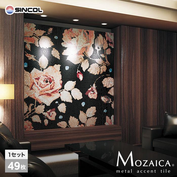 新感覚DIY!粘着シート付きアクセントタイル MOZAICA(モザイカ) 1900mm角(1セット) MO533__mo533