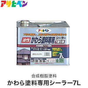 アサヒペン かわら塗料専用シーラー7L __ap-tsa0015-1
