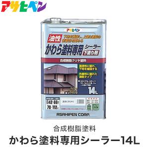 アサヒペン かわら塗料専用シーラー14L __ap-tsa0015-2