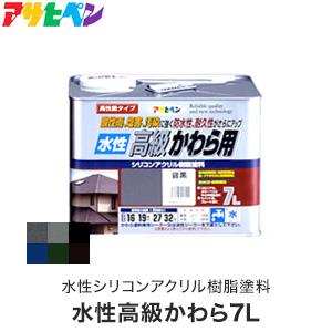 【塗料】アサヒペン 水性塗料 水性高級かわら用 7L*A B C D E F__ap-tst0011-1