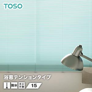 送料無料 マルチポール操作のブラインド ブラインド オーダー11 704円~ 商舗 TOSO スラット幅15__ts-nsa-y-ten-15 アルミブラインド 浴窓テンションタイプ ベネアル 本物