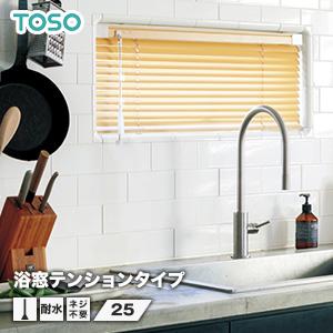 送料無料 マルチポール操作のブラインド ブラインド 新生活 国内正規品 オーダー11 594円~ TOSO アルミブラインド 浴窓テンションタイプ ベネアル スラット幅25__ts-nsa-y-ten-25