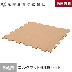 オールコルクマット 6畳用(63枚) 349cm×262cm(目安) ナチュラル__all-c-63
