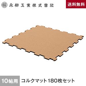 日本製ジョイントコルクマット 10畳用(180枚) 436cm×349cm(目安) ナチュラル__joint-c-180