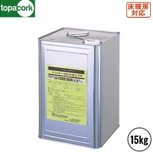 【コルク】東亜コルク 専用接着剤 トッパーコルクボンドS(合成ゴム系速乾型)15kg__bondo-s-15