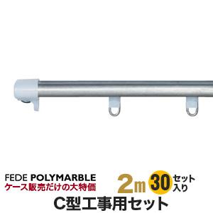 【カーテンレール】《送料無料》【ケース】フェデポリマーブル カーテンレール C型工事用セット(30セット入り) 長さ2m__case-c-200