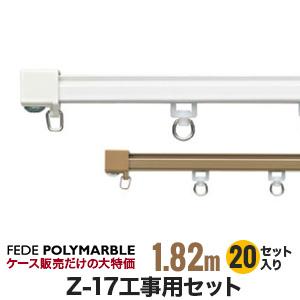 【カーテンレール】《送料無料》【ケース】フェデポリマーブル カーテンレール Z-17工事用セット(20セット入り) 長さ1.82m*B W__case-z17-182-
