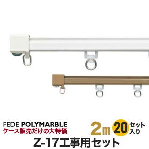 【カーテンレール】《送料無料》【ケース】フェデポリマーブル カーテンレール Z-17工事用セット(20セット入り) 長さ2m*B W__case-z17-200-