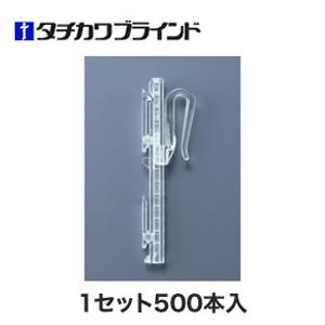 【カーテンアクセサリー】タチカワブラインド カーテンDIY用品 カーテンフック フラットフック (500本入)__tb-6498337