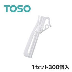 【カーテンアクセサリー】TOSO カーテンDIY用品 アジャスタフック III 75mm 1セット(300個入)__ca-to-af3-75