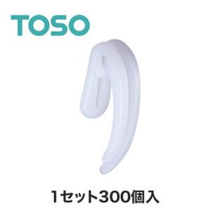 【カーテンアクセサリー】TOSO カーテンDIY用品 ギャザーフック NN-20 300個__ca-to-gf03