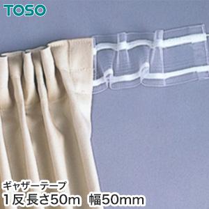 【カーテンアクセサリー】TOSO カーテンDIY用品 ギャザーテープ 幅50mm DCS-50 1反(50m)__ca-to-gt04