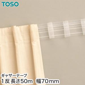 【カーテンアクセサリー】TOSO カーテンDIY用品 ギャザーテープ 幅70mm DCO-70 1反(50m)__ca-to-gt05