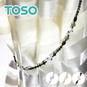 【カーテンアクセサリー】TOSO カーテンアクセサリー タッセル SWTS*01 02 03__ca-to-swts