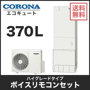 【エコキュート】コロナ エコキュート CHP-37AX5 (370L) ボイスリモコンセット__chp-37ax5_v