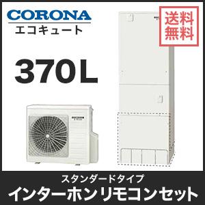 【エコキュート】コロナ エコキュート CHP-37SAX4 (370L) インターホンリモコンセット__chp-37sax4_ip