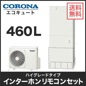 【エコキュート】コロナ エコキュート CHP-46AX5 (460L) インターホンリモコンセット__chp-46ax_ip