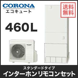 【エコキュート】コロナ エコキュート CHP-46SAX4 (460L) インターホンリモコンセット__chp-46sax4_ip