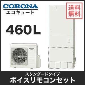 【エコキュート】コロナ エコキュート CHP-46SAX4 (460L) ボイスリモコンセット__chp-46sax4_v
