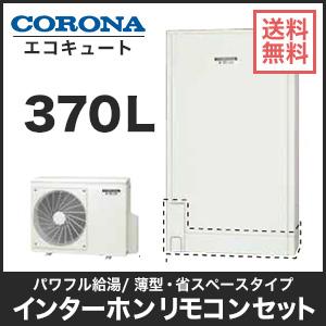 【エコキュート】コロナ エコキュート CHP-E372AX5 (370L) インターホンリモコンセット__chp-e372ax5