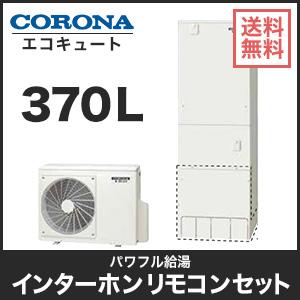 【エコキュート】コロナ エコキュート CHP-E37AX5 (370L) インターホンリモコンセット__chp-e37ax5_ip