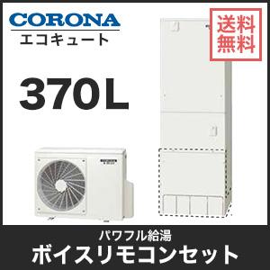 【エコキュート】コロナ エコキュート CHP-E37AX5 (370L) ボイスリモコンセット__chp-e37ax5_v