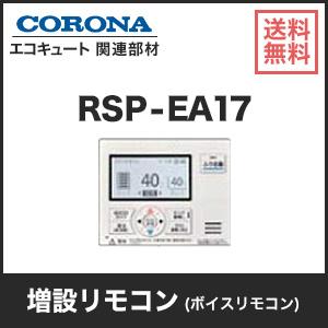 【エコキュート】コロナ エコキュート 増設リモコン(ボイスリモコン) RSP-EA17__rspea17