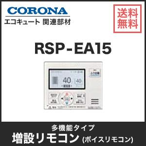 【エコキュート】コロナ エコキュート 増設リモコン(ボイスリモコン)多機能タイプ用 RSP-EH15__rspeh15
