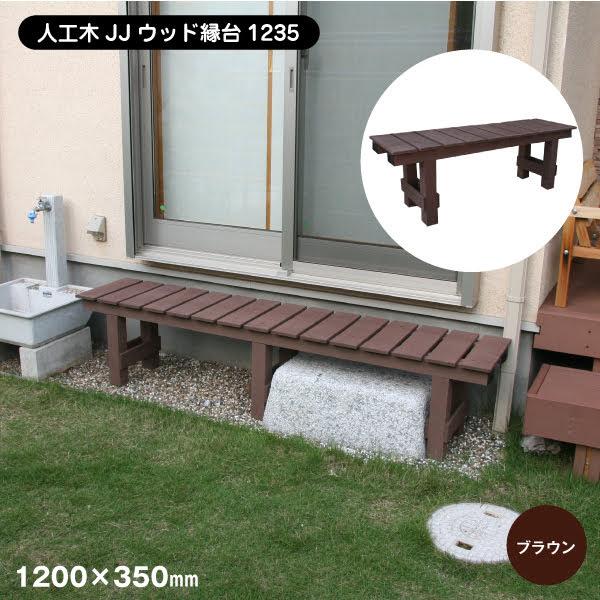【エクステリア】腐らない人工木ウッド縁台 長さ120cm奥行き35cm高さ40cm__aks-54640
