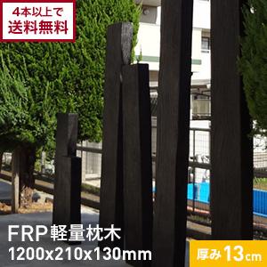 【エクステリア】FRP軽量枕木(厚み13cmタイプ) 長さ120cm 幅20cm 厚さ13cm __aks-57023
