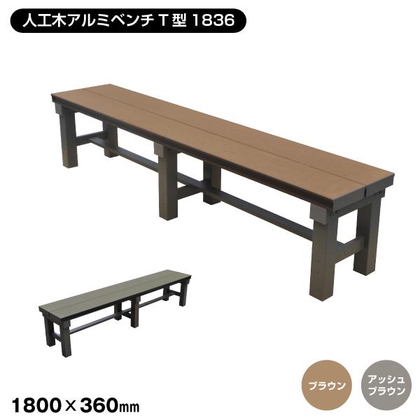 【T型シリーズ】人工木アルミベンチ 長さ180cm×幅36cm×高さ40cm  *BR AB__aks25685-