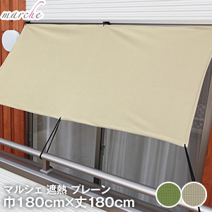 【日よけ・シェード】工事不要のしっかり紫外線をカットする日よけ オーニング マルシェ 遮熱 プレーン 巾180cm×丈180cm*BJ5203-35 BJ5203-65__as-1818-