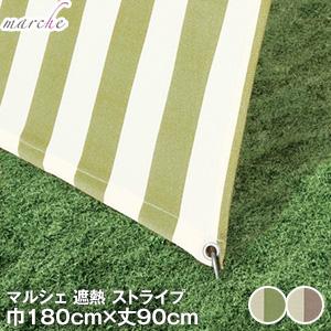 【日よけ・シェード】工事不要のしっかり紫外線をカットする日よけ オーニング マルシェ 遮熱 ストライプ 巾180cm×丈90cm*BJ5201-35 BJ5201-85__as-189-