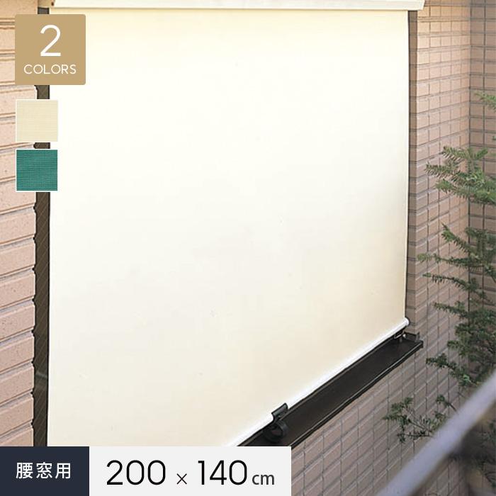 【日よけ・シェード】穴あけ不要で簡単施工! ホームウイング ラピード 腰窓タイプ 200×140cm*E3553 E3554