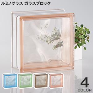 【ガラスブロック】ルミノグラス ガラスブロック クリスタル100シリーズ 【4個入】*AZUR GREEN BROWN PINK__g-191910-wa-