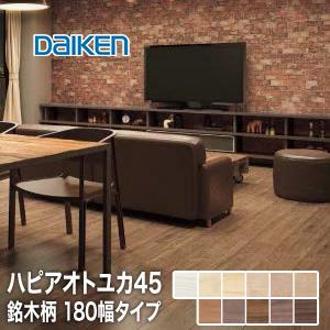 【フローリング材】DAIKEN(ダイケン) ハピアオトユカ45 銘木柄(180幅タイプ) (床暖房対応) 防音フロア 1坪*YB11045-88/YB11045-70