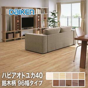 【フローリング材】DAIKEN(ダイケン) ハピアオトユカ40 銘木柄(96幅タイプ) (床暖房対応) 防音フロア 1坪*YB11340-88/YB11340-70