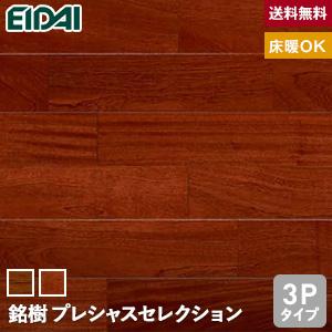【フローリング材】EIDAI(エイダイ) 銘樹・プレシャスセレクション 3Pタイプ フラットP塗装 チーク・サペリ [床暖房対応] 1坪*MPSF-TEK MPSF-SAP