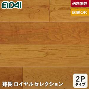 【フローリング材】EIDAI(エイダイ) 銘樹・ロイヤルセレクション 2Pタイプ ブラックチェリー [床暖房対応] 1坪__mrnh-che