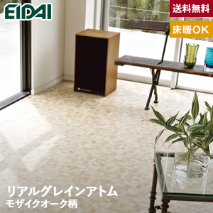 【フローリング材】EIDAI(エイダイ) リアルグレインアトムパーケットデザイン モザイクオーク柄 [床暖房対応] 1坪__rgpr-ms-ok