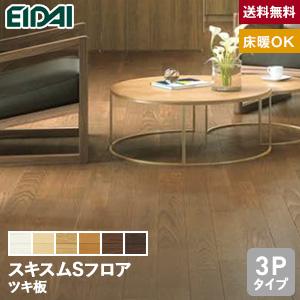 【フローリング材】EIDAI(エイダイ) スキスムSフロア ツキ板・3Pタイプ [床暖房対応] 1坪*SA3-WH SA3-PP SA3-LN SA3-GM SA3-CB SA3-DB
