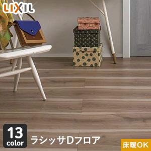【フローリング材】LIXIL(リクシル) ラシッサDフロア 木目タイプ [151] LD-2B (床暖房対応) 1坪*DW-LD2B01-MAFF/DR-LD2B01-MAFF