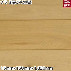 【無垢フローリング材】3層OPC 無垢フローリング 150 ナラ 無塗装__mkf030