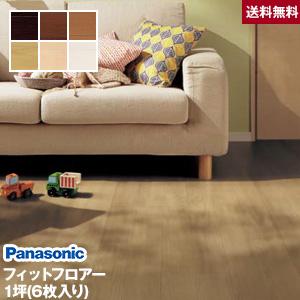 【フローリング材】Panasonic フィットフロアー 2本溝(突き板) 1坪(6枚入り)*DY TY CY EY JY WY__kefv3