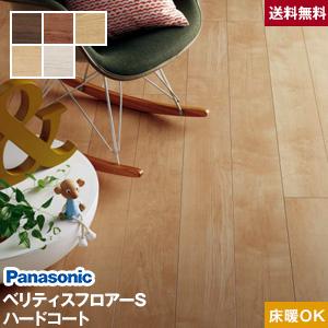 【フローリング材】Panasonic ベリティスフロアーS ハードコートトータルコーディネート柄 (床暖房対応) 1坪*TY CY EY JY WY__kehsv2