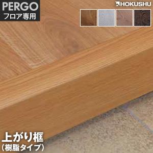 【フローリング関連商材】PERGO(ペルゴフロア)専用 上がり框(樹脂タイプ) 120×65×2700mm*NO SV SC TO__pgc-
