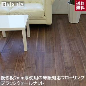 【フローリング材】RESTA 床暖対応 挽き板2mm厚使用のオリジナルフローリング 艶消しウレタン塗装 15×150×1820mm ブラックウォールナット__re-shefo-bwn
