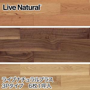 【フローリング材】朝日ウッドテック LiveNaturalPLUS ナチュラルマット塗装 (3Pタイプ) (床暖房対応) 1坪*HVN30048MP HVN30005MP HVN3002WNMP