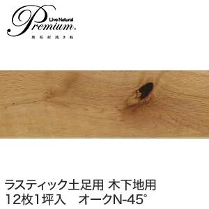 【フローリング材】朝日ウッドテック LiveNaturalPremium ラスティック土足用 木下地用オークN-45° 1坪__pbta6ds05r